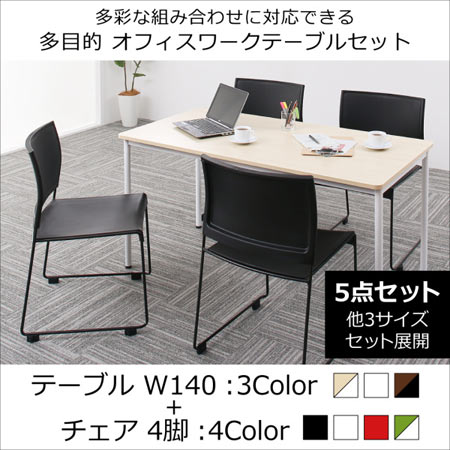 多目的オフィスワークテーブルセット 4人用 ISSUERE イシューレ 5点セット(テーブル+チェア4脚) W140 500033532