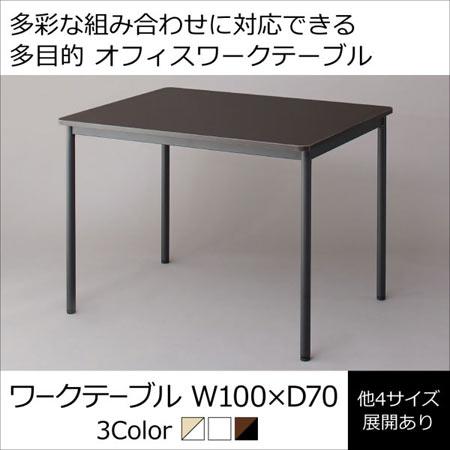 オフィステーブル ISSUERE イシューレ 幅100 奥行き70 テーブル単品 500033534
