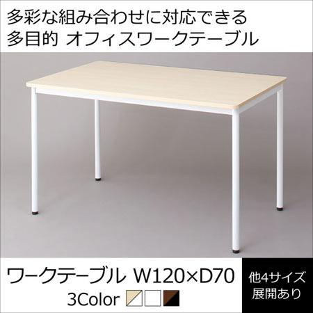 オフィステーブル ISSUERE イシューレ 幅120 奥行き70 テーブル単品 500033535