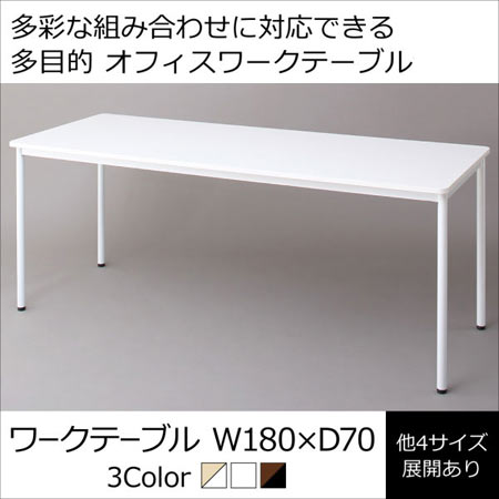 オフィステーブル ISSUERE イシューレ 幅180 奥行き70 テーブル単品 500033537
