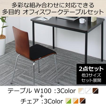 多目的オフィスワークテーブルセット 1人用 CURAT キュレート 2点セット(テーブル+チェア) W100 500033542