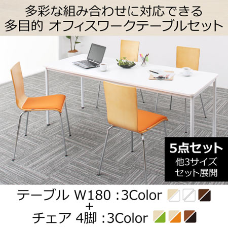 多目的オフィスワークテーブルセット 4人用 CURAT キュレート 5点セット(テーブル+チェア4脚) W180 500033545