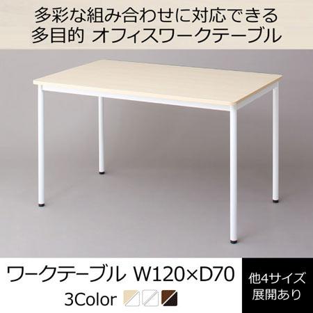 オフィステーブル CURAT キュレート 幅120 奥行き70 テーブル単品 500033547
