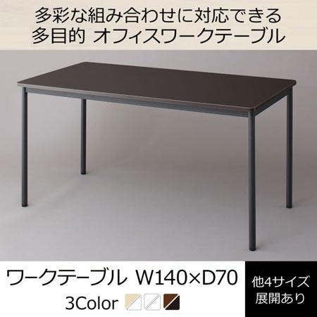 オフィステーブル CURAT キュレート 幅140 奥行き70 テーブル単品 500033548
