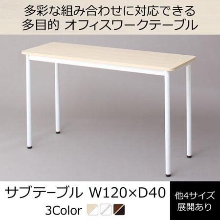 オフィステーブル CURAT キュレート 幅120 奥行き40 テーブル単品 500033550