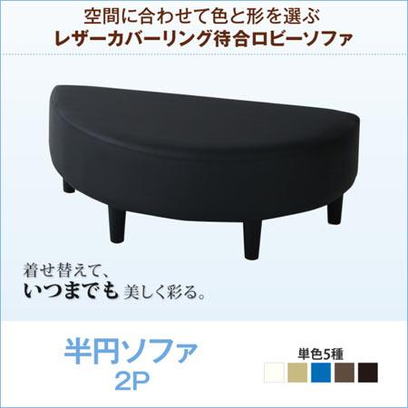 レザーカバーリング待合ロビーソファー 半円 2人掛け Caran Coron カランコロン 500033574