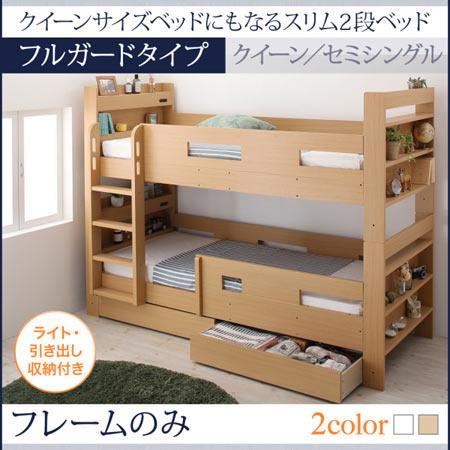 クイーンサイズベッドにもなるスリム2段ベッド Whenwill ウェンウィル クイーン ベッドフレーム 単品 マットレス無し ベッド ベット 500033595