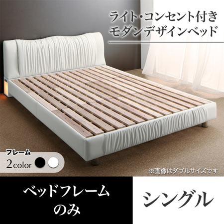 モダンデザインベッド Vesal ヴェサール シングル ベッドフレーム 単品 マットレス無し 照明 コンセント付き 合皮 レザー張り レザーベッド すのこベッド 500033626