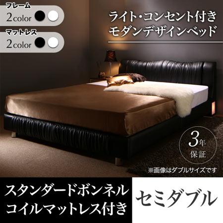 モダンデザインベッド Vesal ヴェサール セミダブル スタンダードボンネルコイル マットレス付き 照明 コンセント付き 合皮 レザー張り レザーベッド すのこベッド 500033630
