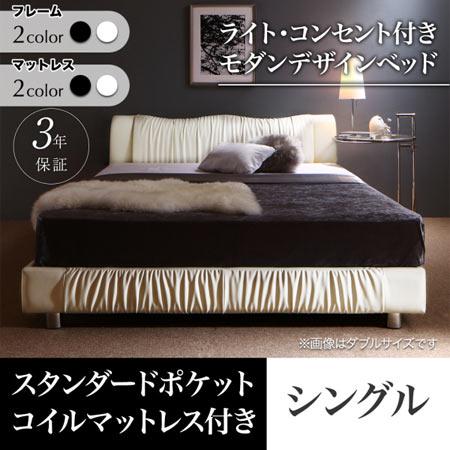 モダンデザインベッド Vesal ヴェサール シングル スタンダードポケットコイル マットレス付き 照明 コンセント付き 合皮 レザー張り レザーベッド すのこベッド 500033632