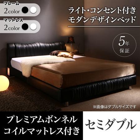 モダンデザインベッド Vesal ヴェサール セミダブル プレミアムボンネルコイル マットレス付き 照明 コンセント付き 合皮 レザー張り レザーベッド すのこベッド 500033636