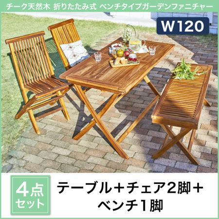 チーク天然木 折りたたみ式 ガーデンファニチャーセット Nobilis ノビリス 4点セット(テーブル+チェア2脚+ベンチ1脚) W120 500033690