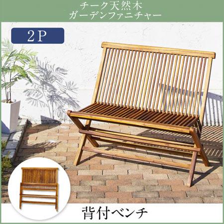 チーク天然木 背付ベンチ 2人掛け Abelia アベリア 背付ベンチ 2P 500033703