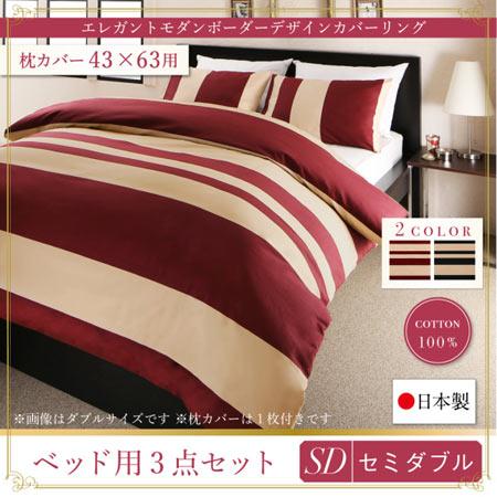 日本製 綿100% エレガントモダン ボーダーデザイン 布団カバーセット ベッド用 winkle ウィンクル 43×63用 セミダブル 掛け布団カバー ベッド用ボックスシーツ 枕カバー 3点セット 500033781