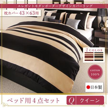 日本製 綿100% エレガントモダン ボーダーデザイン 布団カバーセット ベッド用 winkle ウィンクル 43×63用 クイーン 掛け布団カバー ベッド用ボックスシーツ 枕カバー×2 4点セット 500033783