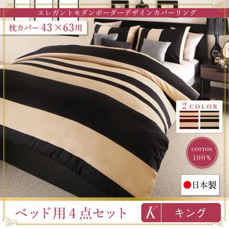 日本製 綿100% エレガントモダン ボーダーデザイン 布団カバーセット ベッド用 winkle ウィンクル 43×63用 キング 掛け布団カバー ベッド用ボックスシーツ 枕カバー×2 4点セット 500033784