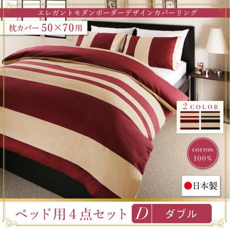 日本製 綿100% エレガントモダン ボーダーデザイン 布団カバーセット ベッド用 winkle ウィンクル 50×70用 ダブル 掛け布団カバー ベッド用ボックスシーツ 枕カバー×2 4点セット 500033787