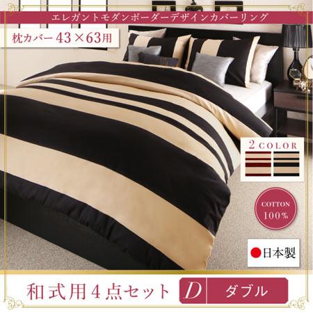 日本製 綿100% エレガントモダン ボーダーデザイン 布団カバーセット 和式用 winkle ウィンクル 43×63用 ダブル 掛け布団カバー 和式用フィットシーツ 枕カバー×2 4点セット 500033792