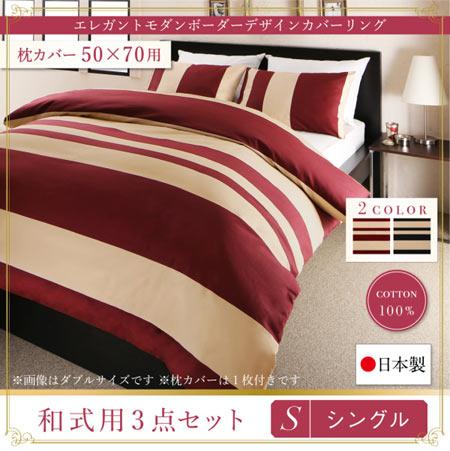 日本製 綿100% エレガントモダン ボーダーデザイン 布団カバーセット 和式用 winkle ウィンクル 50×70用 シングル 掛け布団カバー 和式用フィットシーツ 枕カバー 3点セット 500033793