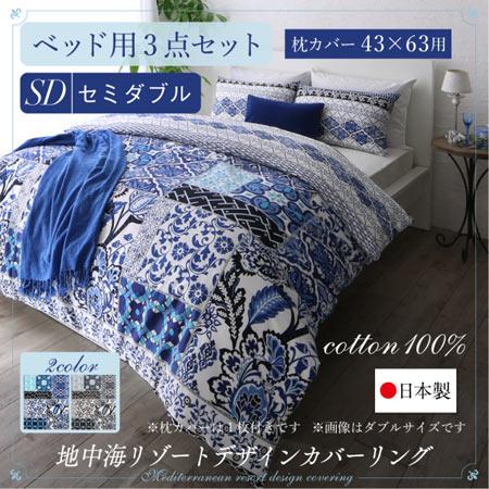日本製 綿100% 地中海リゾートデザイン 布団カバーセット ベッド用 nouvell ヌヴェル 43×63用 セミダブル 掛け布団カバー ベッド用ボックスシーツ 枕カバー 3点セット 500033812
