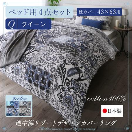 日本製 綿100% 地中海リゾートデザイン 布団カバーセット ベッド用 nouvell ヌヴェル 43×63用 クイーン 掛け布団カバー ベッド用ボックスシーツ 枕カバー×2 4点セット 500033814