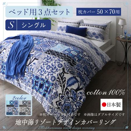 日本製 綿100% 地中海リゾートデザイン 布団カバーセット ベッド用 nouvell ヌヴェル 50×70用 シングル 掛け布団カバー ベッド用ボックスシーツ 枕カバー 3点セット 500033816
