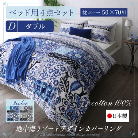 日本製 綿100% 地中海リゾートデザイン 布団カバーセット ベッド用 nouvell ヌヴェル 50×70用 ダブル 掛け布団カバー ベッド用ボックスシーツ 枕カバー×2 4点セット 500033818