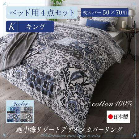 日本製 綿100% 地中海リゾートデザイン 布団カバーセット ベッド用 nouvell ヌヴェル 50×70用 キング 掛け布団カバー ベッド用ボックスシーツ 枕カバー×2 4点セット 500033820