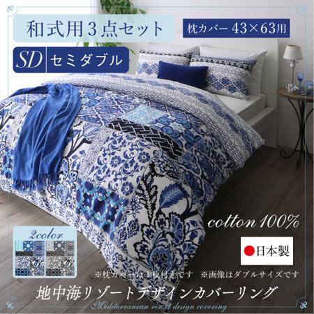 日本製 綿100% 地中海リゾートデザイン 布団カバーセット 和式用 nouvell ヌヴェル 43×63用 セミダブル 掛け布団カバー 和式用フィットシーツ 枕カバー 3点セット 500033822