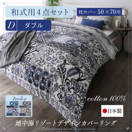 日本製 綿100% 地中海リゾートデザイン 布団カバーセット 和式用 nouvell ヌヴェル 50×70用 ダブル 掛け布団カバー 和式用フィットシーツ 枕カバー×2 4点セット 500033826