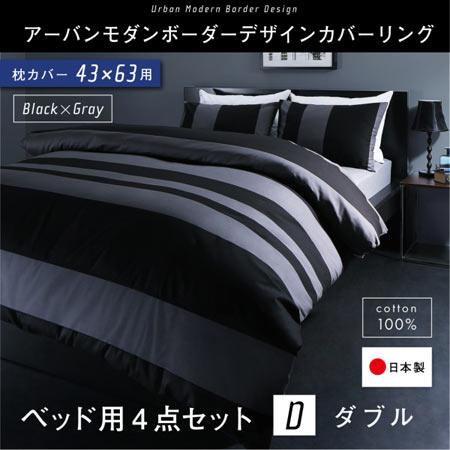 日本製 綿100% アーバンモダン ボーダーデザイン 布団カバー ベッド用 tack タック 43×63用 ダブル 掛け布団カバー ベッド用ボックスシーツ 枕カバー×2 4点セット 500033844