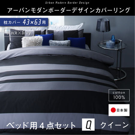 日本製 綿100% アーバンモダン ボーダーデザイン 布団カバー ベッド用 tack タック 43×63用 クイーン 掛け布団カバー ベッド用ボックスシーツ 枕カバー×2 4点セット 500033845