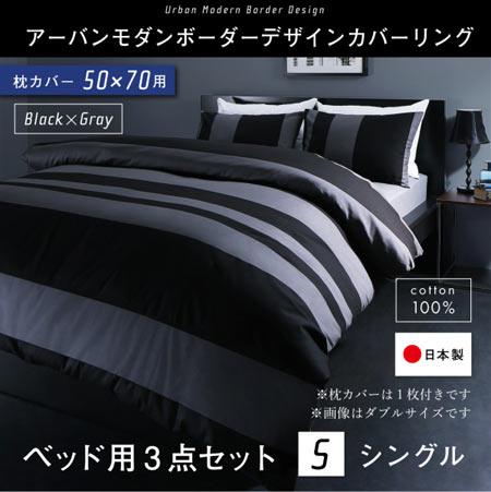 日本製 綿100% アーバンモダン ボーダーデザイン 布団カバー ベッド用 tack タック 50×70用 シングル 掛け布団カバー ベッド用ボックスシーツ 枕カバー 3点セット 500033847