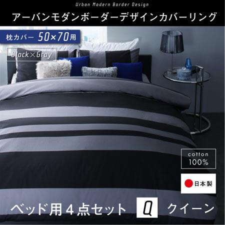 日本製 綿100% アーバンモダン ボーダーデザイン 布団カバー ベッド用 tack タック 50×70用 クイーン 掛け布団カバー ベッド用ボックスシーツ 枕カバー×2 4点セット 500033850