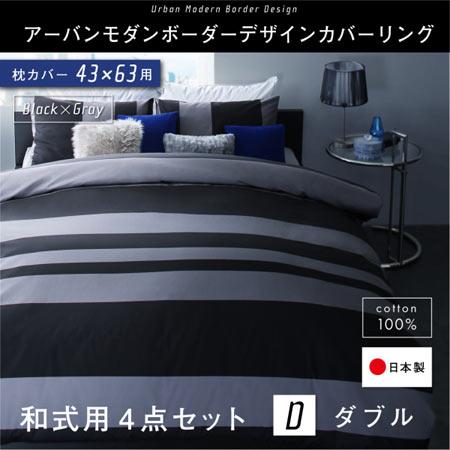 日本製 綿100% アーバンモダン ボーダーデザイン 布団カバー 和式用 tack タック 43×63用 ダブル 掛け布団カバー 和式用フィットシーツ 枕カバー×2 4点セット 500033854
