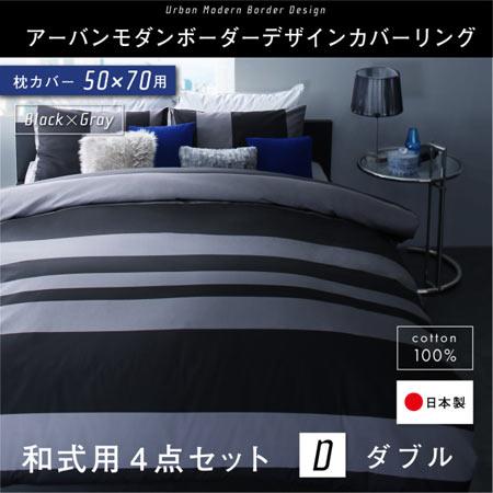 日本製 綿100% アーバンモダン ボーダーデザイン 布団カバー 和式用 tack タック 50×70用 ダブル 掛け布団カバー 和式用フィットシーツ 枕カバー×2 4点セット 500033857