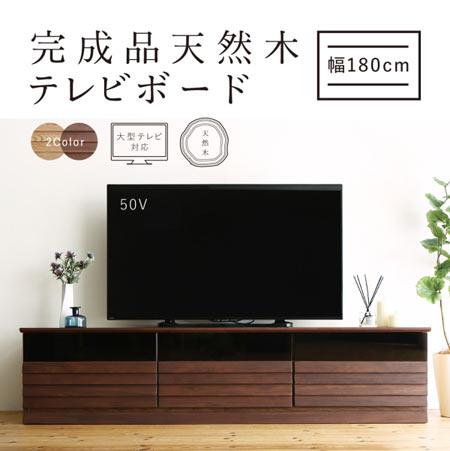天然木テレビボード Quares クアレス 幅180 奥行き43 高さ42 木製 完成品 TVボード テレビ台 TV台 ローボード 500033882