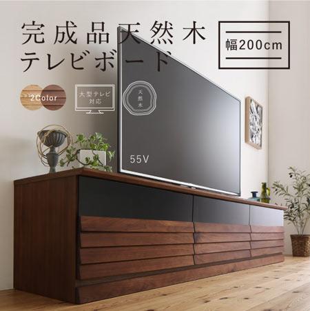 天然木テレビボード Quares クアレス 幅200 奥行き43 高さ42 木製 完成品 TVボード テレビ台 TV台 ローボード 500033883