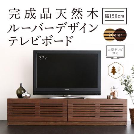 ルーバーデザイン 天然木テレビボード Suare スアレ 幅150 奥行き48 高さ33 木製 完成品 TVボード テレビ台 TV台 ローボード 500033884
