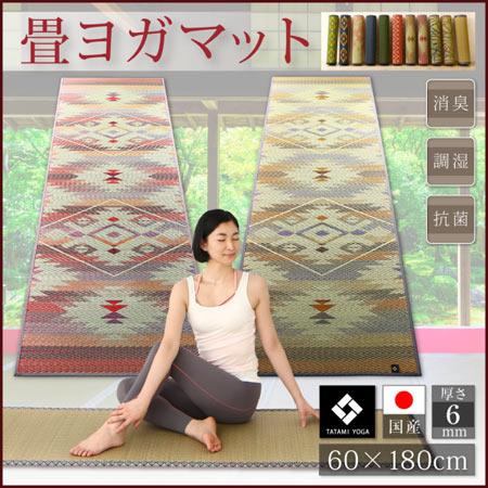 デザイン畳 ヨガマット プラウド 60×180cm 日本製 500033889
