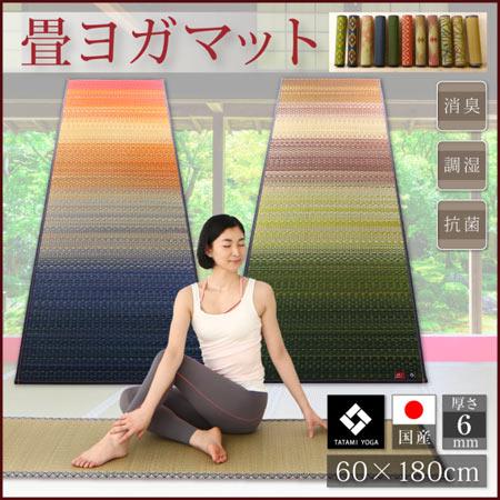デザイン畳 ヨガマット ジョイ 60×180cm 日本製 500033892