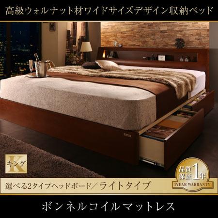 高級ウォルナット材 ワイドサイズ収納ベッド Fenrir フェンリル キング ボンネルコイル マットレス付き ライトタイプ 500033925