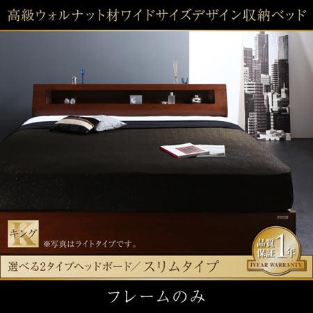 高級ウォルナット材 ワイドサイズ収納ベッド Fenrir フェンリル キング ベッドフレーム 単品 スリムタイプ 500033940