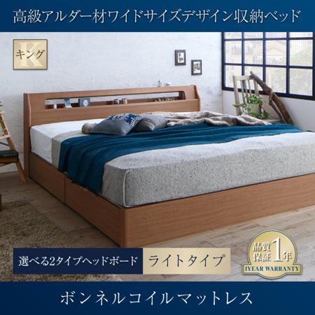 高級アルダー材 ワイドサイズデザイン収納ベッド Hrymr フリュム キング ボンネルコイル マットレス付き ライトタイプ 500033961