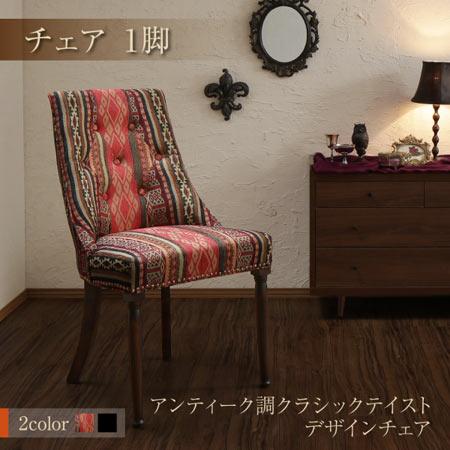 アンティーク調クラシックテイスト デザインチェア bizarre ビザール 500040059