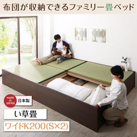 日本製 布団収納 大容量収納 連結畳ベッド い草畳 ワイドK200 ベッドフレーム 単品 マットレス無し 500040068