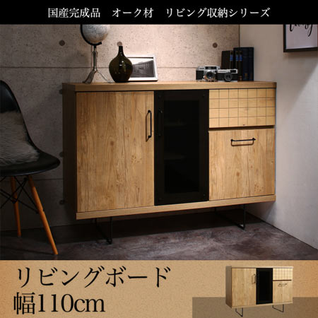 リビングボード Gaburi ガブリ オーク材 木製 日本製 完成品 500040511