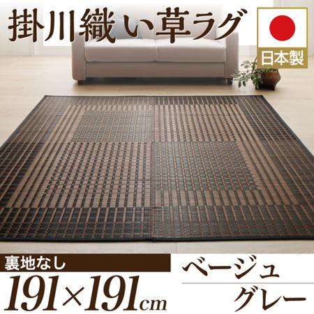 掛川織 国産 デザイン い草ラグ 不織布なし 礎 いしずえ 191×191cm 500040539