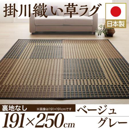 掛川織 国産 デザイン い草ラグ 不織布なし 礎 いしずえ 191×250cm 500040540