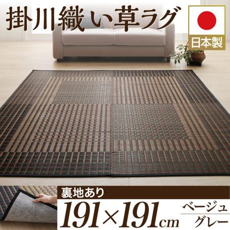 掛川織 国産 デザイン い草ラグ 不織布あり 礎 いしずえ 191×191cm 500040541